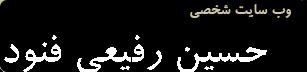 دکتر محمد حسین رفیعی فنود